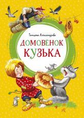 купить: Книга Домовёнок Кузька