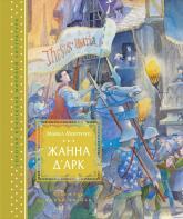 buy: Book Жанна д'Арк (иллюстр. М. Формана)