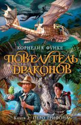 купити: Книга Повелитель драконов. Книга 2. Перо грифона
