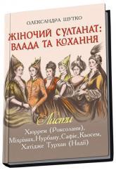 купить: Книга Жіночий султанат