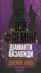купить: Книга Діаманти назавжди : детектив