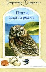 купить: Книга Птахи, звірі та родичі