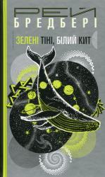 купити: Книга Зеленітіні,БілийКит