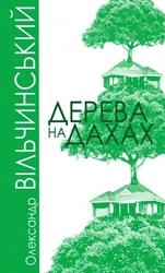 купить: Книга Дерева на дахах