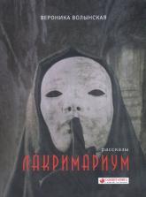 купить: Книга Лакримариум