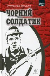 купить: Книга Чорний солдатик : повість