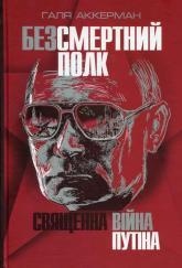 купити: Книга Безсмертний полк. Священна війна Путіна