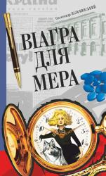 купить: Книга Віагра для мера