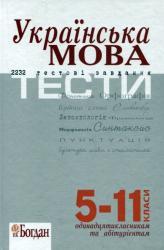 купить: Книга Українська мова