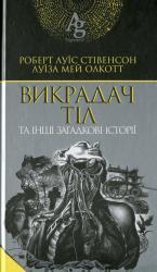 купить: Книга Викрадач тіл та інші загадкові історії