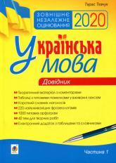 купить: Книга Українська мова. Довідник. Частина 1