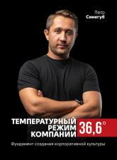 купить: Книга Температурный режим компании 36,6. Фундамент создания корпоративной культуры