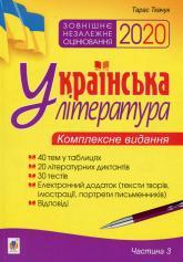 купить: Книга Українська література