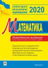 купити: Книга Математика