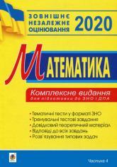 купить: Книга Комплексне видання для підготовки до ЗНО та ДПА 2020. Частина 4.