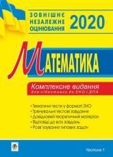 купить: Книга Математика