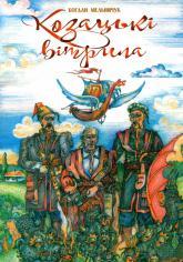 купить: Книга Козацькі вітрила