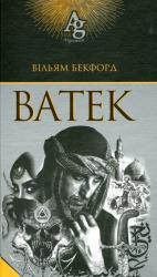 купити: Книга Ватек