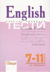 купить: Книга English Exam Focus. Tests. Підготовка до ЗНО.