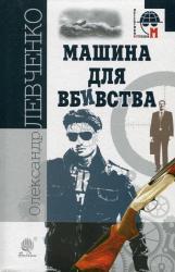 купить: Книга Машина для вбивства