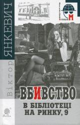 купить: Книга Вбивство в бібліотеці на Ринку, 9 : повість