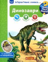 купить: Книга Чому Чого Навіщо? Динозаври. Інтерактивна книжк