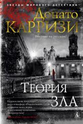 buy: Book Теория зла