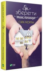 купити: Книга Як зберегти таємницю