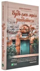 купити: Книга Будь-яка мрія згодиться
