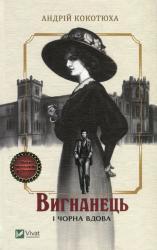 купить: Книга Вигнанець і чорна вдова