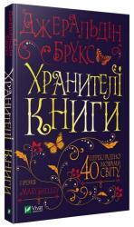 buy: Book Хранителі книги