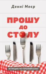 купить: Книга Прошу до столу. Як працює ресторанний бізнес