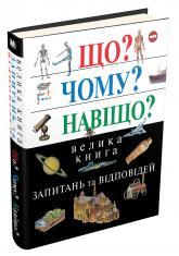 купить: Книга Що? Чому? Навіщо? Велика книга запитань та відповідей, 2-е видання