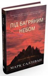 купити: Книга Під багряним небом