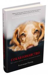 купить: Книга Собакознавство. Що собаки знають, бачать і відчувають нюхом
