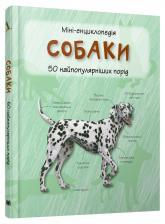 купить: Книга Собаки. Міні-енциклопедія