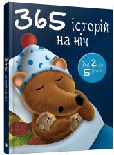 купить: Книга 365 історій на ніч