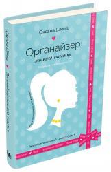 купити: Книга Органайзер личного счастья