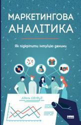 buy: Book Маркетингова аналітика. Як підкріпити інтуїцію даними