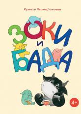 buy: Book Зоки и Бада. Пособие для детей по воспитанию родителей