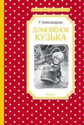 buy: Book Домовёнок Кузька