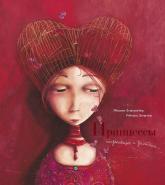 купить: Книга Принцессы: неизвестные и забытые