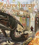 купити: Книга Гарри Поттер и Кубок Огня
