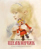 buy: Book Щелкунчик