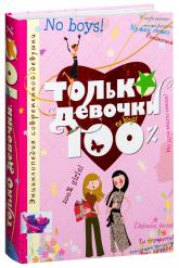 buy: Book Только девочки. 100%