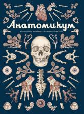 купить: Книга Анатомикум