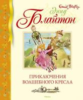 buy: Book Приключения волшебного кресла