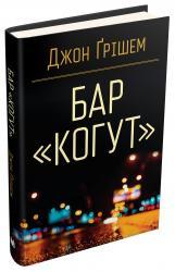 купить: Книга Бар «Когут»