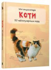 купить: Книга Коти. Міні-енциклопедія
