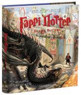 купить: Книга Гаррі Поттер і Келих Вогню. Велике ілюстроване видання
